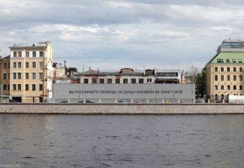 Свердловский художник Радя воспроизвёл в Санкт-Петербурге скандальную работу диссидентов