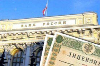Центробанк отозвал лицензию у банка из топ-100