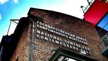 Сотрудники ликвидированного Центра современного искусства попросили Путина сохранить учреждение