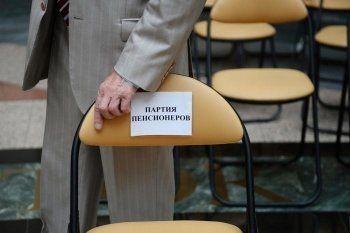 Конституционный суд признал незаконным снятие с выборов Партии пенсионеров