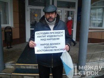 «Господин президент, хватит издеваться над народом!» Житель Нижнего Тагила на одиночном пикете потребовал от Путина увеличить пенсии