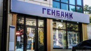 Центробанк ввёл временную администрацию в крупнейшем банке Крыма