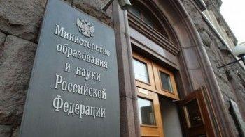 Министерство образования предлагает повысить стипендии