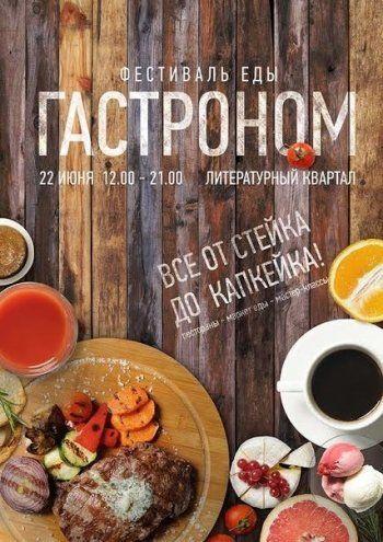 Соратники Кургиняна грозятся разгромить модный фестиваль еды в Екатеринбурге