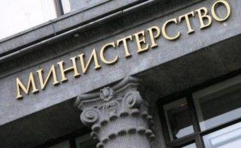 Правительство опровергло сообщение о сокращении количества министерств