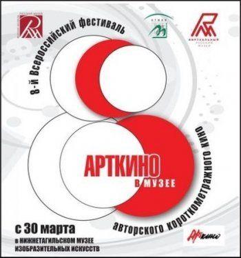 Нижний Тагил стал площадкой Всероссийского фестиваля авторских короткометражных фильмов «АРТкино»