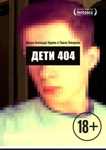 Создателями фильма «Дети 404» заинтересовалась прокуратура