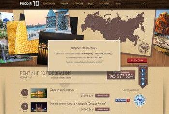 Конкурс «Россия 10» для Свердловской области закончился