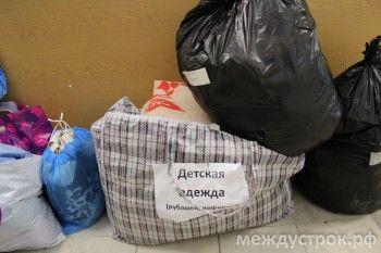 Беженцы из Украины просят теплые вещи и тапочки. Список пунктов приёма помощи