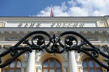 Центробанк отозвал лицензии у четырёх российских банков