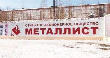 Руководство качканарского завода «Металлист» вернуло 53 млн рублей долгов по зарплате