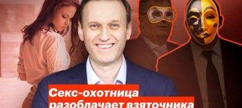 Навальный рассказал о «коррупционной» связи олигарха Дерипаски и зампреда правительства Приходько. Расследование появилось благодаря инстаграму белорусской «проститутки»
