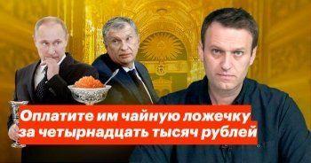 «Роснефть» отменила закупку чайных ложек по 14 тысяч рублей после критики ФБК
