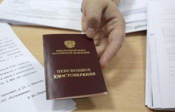 Работающие пенсионеры начнут получать 222 рубля в качестве прибавки к пенсии