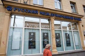 ЦБ отозвал лицензию у Русского международного банка