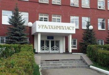 Холдинг «Уралхимпласт» сменил генерального директора. Уволенный руководитель может стать фигурантом уголовного дела