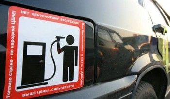 Президент «Лукойла»  спрогнозировал рост цен на бензин на 10%