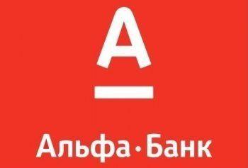 «Альфа-банк» предъявил иск УВЗ на 8 млрд рублей