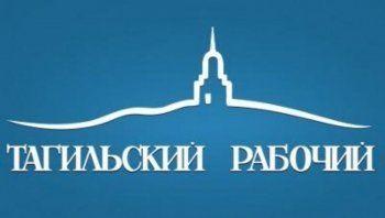 В Нижнем Тагиле председатель профсоюза подал иск о защите чести и достоинства к муниципальному изданию «Тагильский рабочий»