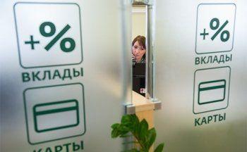 Ставки по вкладам в российских банках упали до исторического минимума