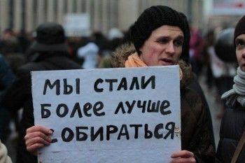 Митинговать против низкого уровня жизни готовы 11% россиян