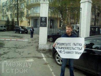 Егор Бычков провёл одиночный пикет у здания свердловского ФСИН против пыток в ИК-5 Нижнего Тагила