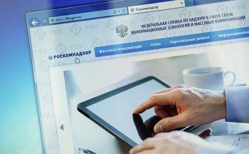 Роскомнадзор получит доступ к персональным данным