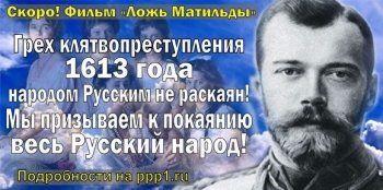 В Екатеринбурге установят билборды с призывом покаяться перед Николаем II