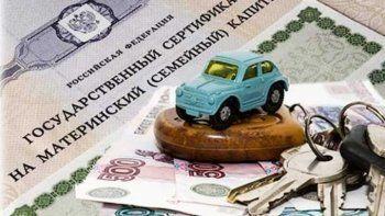 Жителям Свердловской области могут разрешить тратить маткапитал на покупку российских автомобилей
