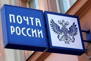Медведев разрешил «Почте России» создать свой банк