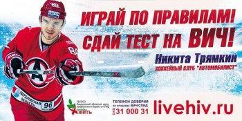 Уральские хоккеисты на свердловских трассах призывают водителей провериться на ВИЧ
