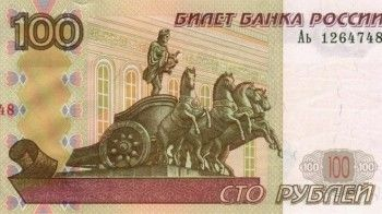 Центробанк не нашёл порнографии на сторублёвке