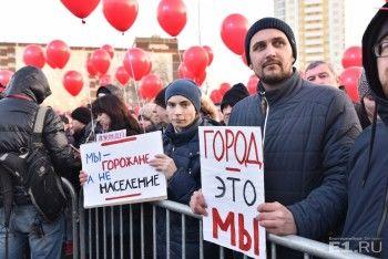В Екатеринбурге несколько тысяч человек вышли на митинг против отмены выборов мэра