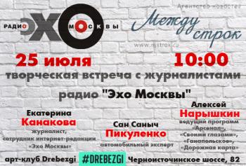 Журналисты легендарного радио «Эхо Москвы» встретятся с тагильчанами