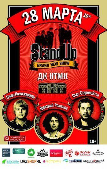 Звёзды «Stand Up» выступят в Нижнем Тагиле уже на этой неделе (ВИДЕО)