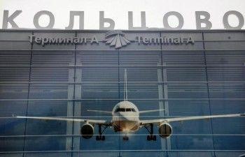 Аэропорт Кольцово эвакуирован из-за двух сообщений о минировании