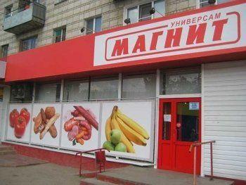 Тагильчанин оштрафовал «Магнит» на 120 тысяч рублей