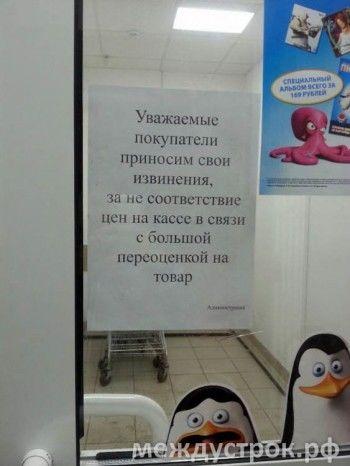 В супермаркетах Нижнего Тагила цены поплыли (ФОТОФАКТ)