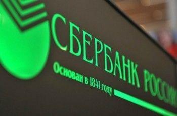 Сбербанк обошёл друзей Путина в конкурсе на предоставление 300-миллионного кредита Нижнему Тагилу