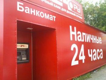 Успевайте снимать деньги! «Банк24.ру» лишился лицензии