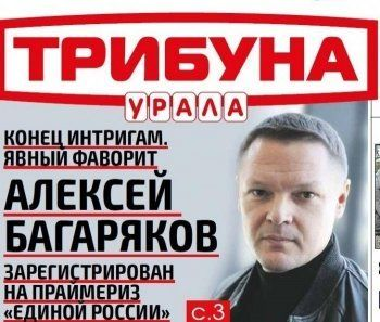 «Трибуна» Багарякова подставила своего хозяина. Фейковый политолог досрочно отдал победу кандидату в Госдуму от Нижнего Тагила