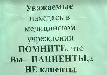 «Кто обидит врача, долго не проживёт». Депутат гордумы обвинил тагильских медиков в нарушении потребительских прав