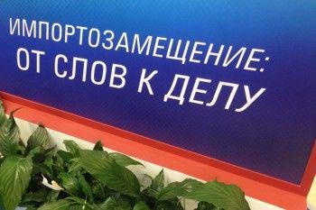 РПЦ пообещала заняться импортозамещением продуктов