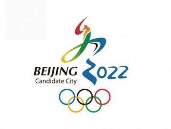 Пекин обошёл Алма-Ату в борьбе за проведение зимней Олимпиады 2022 года