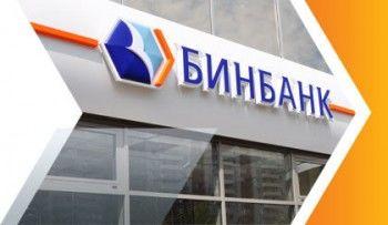 «Бинбанк» забрал долги и имущество «Пробизнесбанка»
