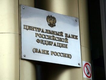 Центробанк поддержит банкиров на 30 миллиардов рублей
