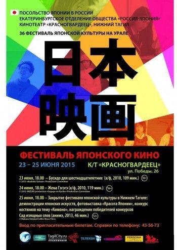 Тагильчан приглашают на фестиваль японского кино
