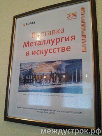 В Музейно-выставочном центре НТМК открылась выставка «Металлургия в искусстве»