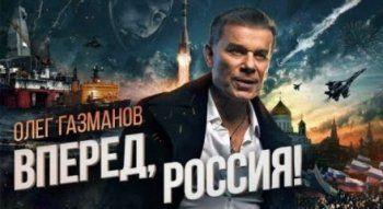 После блокировки клипа к песне «Вперёд, Россия!» Олег Газманов предложил властям подумать, нужен ли стране YouTube