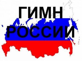 Более половины граждан России не знают слова гимна